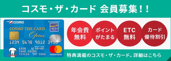 コスモ・ザ・カード 会員募集!!